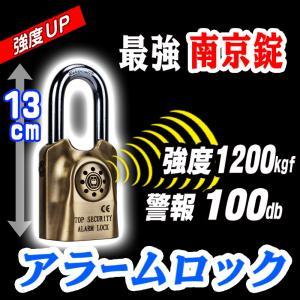 強い衝撃を与えると100dbの警報が鳴り響く!これぞ最強の南京鍵だ!アラームロック【AL-60】|e-monz
