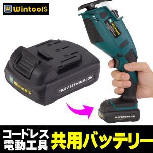 Wintools専用【10.8v共用バッテリー】|e-monz