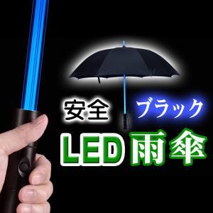 LEDライト内蔵で夜も安全!光る雨傘LEDアンブレラ【黒色傘ブルーLED】|e-monz