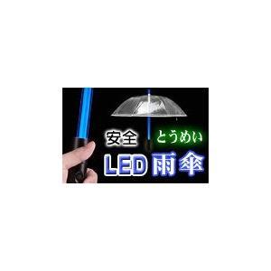 LEDライト内蔵で夜も安全!光る雨傘LEDアンブレラ【透明傘ブルーLED】|e-monz