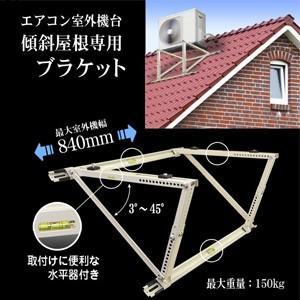 2階部屋へのエアコン設置に便利!  屋根に設置できれば、地面まで長い配管が必要なく、お庭も広々と使え...