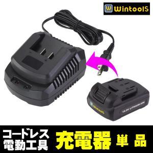 Wintools【専用バッテリーチャージャー】|e-monz
