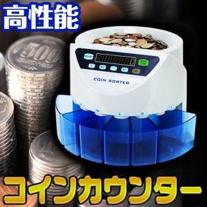 硬貨計数機 【コインカウンター/COIN COUNTER】高速タイプ|e-monz