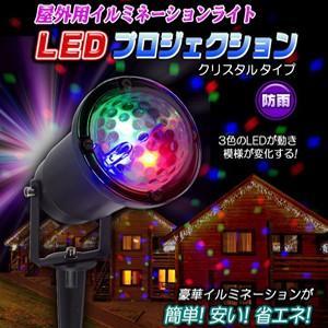 お庭のライトアップやお店の外壁照明に!屋外用【LEDルミネーションライト/クリスタルタイプ】 e-monz