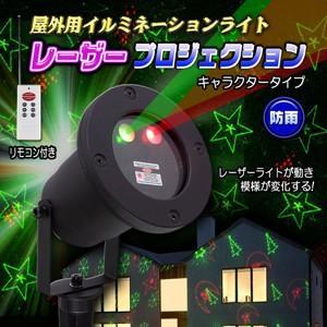 お庭のライトアップやお店の外壁照明に!屋外用【レーザーイルミネーションライト/キャラクタータイプ】|e-monz