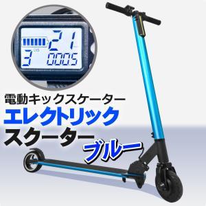 New充電式電動キックボード【エレクトリックスクーター:ブルー】