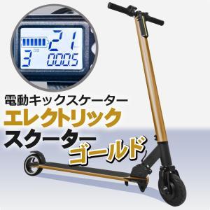 New充電式電動キックボード【エレクトリックスクーター:ゴールド】