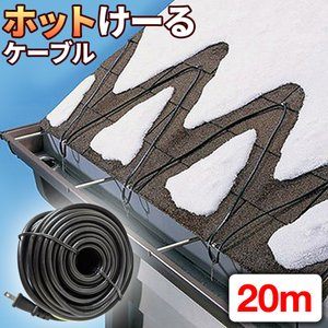 融雪ヒーター【ホットけーる 20m】ケーブルタイプ 雪下ろし 除雪