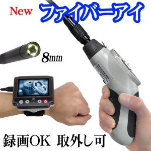 ファイバー(ボアスコープ)スコープカメラ(内視鏡)録画も可能!NEW【FIBER-EYE 3813DX】別売り20m延長ケーブル対応|e-monz