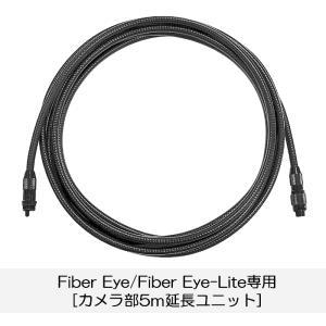 Fiber-Eye、Fiber-Eye-lite用【5M延長ユニット】|e-monz