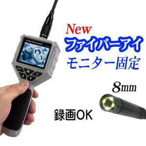 ファイバー(ボアスコープ)スコープカメラ(内視鏡)録画も可能!NEW【FIBER-EYE 2818DX】別売り20m延長ケーブル対応|e-monz