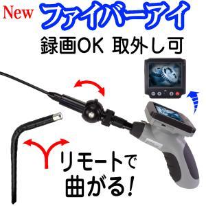 ファイバー(ボアスコープ)スコープカメラ(内視鏡)録画も可能!NEW【Fiber-Eye 3813DX+2055X】別売り20m延長ケーブル対応|e-monz