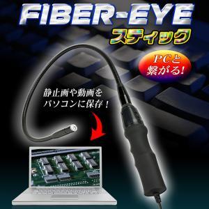 パソコン画面で映像が見れる!ファイバースコープカメラ【ファイバーアイスティック/Fiber Eye Stick】内視鏡