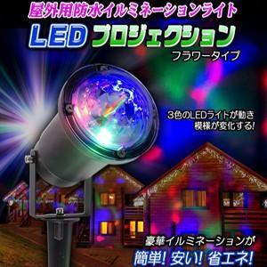 お庭のライトアップやお店の外壁照明に!屋外用【LEDルミネーションライト/フラワータイプ】 e-monz