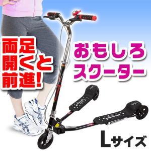キックスクーター【フロッグスライドスクーター/Frog Slide Scooter】Lサイズ