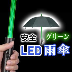 LEDライト内蔵で夜も安全!光る雨傘LEDアンブレラ【緑色傘グリーンLED】|e-monz