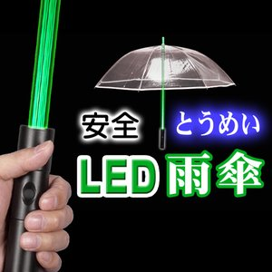 LEDライト内蔵で夜も安全!光る雨傘LEDアンブレラ【透明傘グリーンLED 】|e-monz