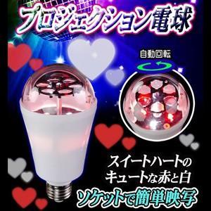 電球ソケットにはめ込むだけで美しいライティングを演出!LED照明機器【ハートライト】|e-monz