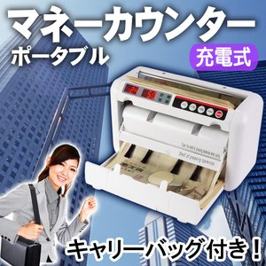 経理やレジの集計に最適!ポータブルマネー(紙幣 )カウンター【小型マネーカウンター OK1000B】|e-monz