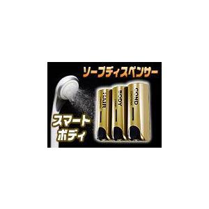 家庭用/業務用 高級感漂うカジュアルコンパクトな壁掛けソープディスペンサー【HSD8082-3ゴールド】 e-monz