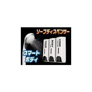 家庭用/業務用 高級感漂うカジュアルコンパクトな壁掛けソープディスペンサー【HSD8082-3ホワイト】 e-monz
