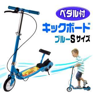 子供も大好き!ペダル付キックボード【キックGOスクーター/Sサイズ:ブルー】