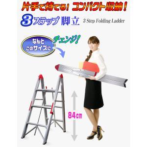 3ステップ脚立 【3Step Folding Ladder】 スティック状に折りたためる収納上手な脚立|e-monz
