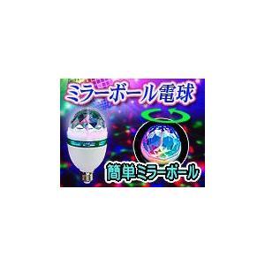 電球ソケットにはめ込むだけで簡単ミラーボール【L016 LED Bulb】|e-monz