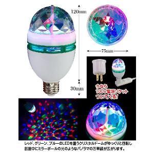 電球ソケットにはめ込むだけで簡単ミラーボール【L016 LED Bulb】|e-monz|03