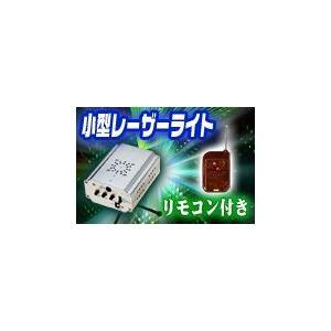 小型で簡単リモコン付きレーザー照明機器【Laser Stage Lighting】MO17RG-II|e-monz