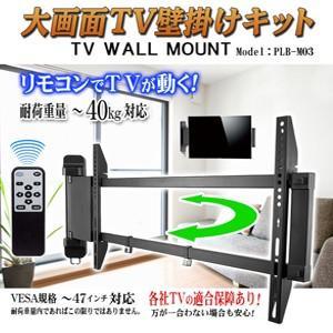 液晶/プラズマテレビ対応!電動TV壁掛けブラケット【PLB-M03】TV重量〜40kg対応