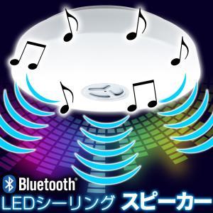 普通のシーリングライトでは無いんです! bluetoothでスマホの音楽が聴ける! しかも何色にも光...