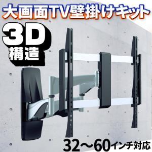 液晶/プラズマテレビ対応!大画面TV壁掛けブラケット【LPA19-464X】軽量タイプ