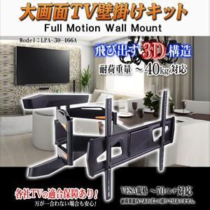 洗練されたデザイン/液晶/プラズマテレビ対応TV壁掛けブラケット金具キット【LPA30-466A】