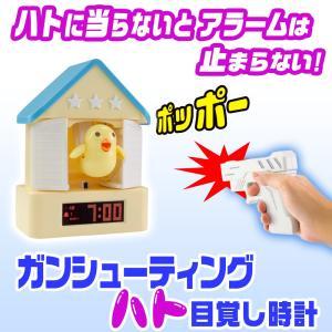 アラームが止まらない!おもしろ目覚まし時計シリーズ【ガンシューティング鳩時計】置時計|e-monz