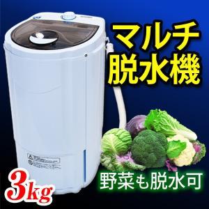 3.0Kの脱水容量!野菜にも使える本格脱水機【Mywave・スピンドライ3.0Plus】|e-monz