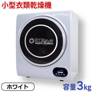 小型衣類乾燥機【マイウェーブ・ウォームドライヤー】3.0 工...