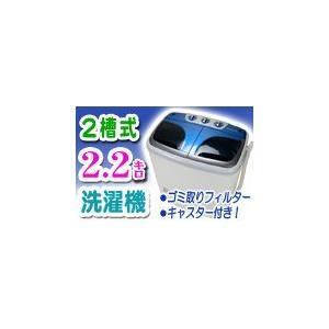 本格2槽式2.2キロ小型洗濯機!反復水流でしっかり洗浄!【MyWAVEダブル2.2】ミニ洗濯機ランドリー|e-monz
