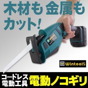 電動工具シリーズ木材も金属も切断できる!Wintools【コードレス電動のこぎり】|e-monz
