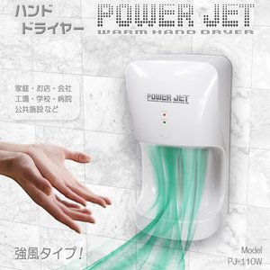お手軽業務用ハンドドライヤー【パワージェット PJ-110W】ホワイト e-monz