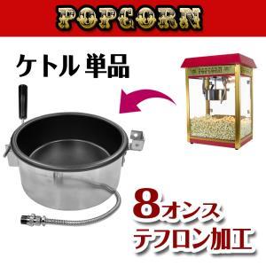 業務用ポップコーンマシーン専用ケトル【POPCORN MACHINE KETTLE】|e-monz