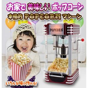 家庭用ポップコーンメーカー【POPCORN POPPER】アメリカンレトロの可愛いポップコーンマシーン|e-monz