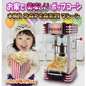 家庭用ポップコーンメーカー【POPCORN POPPER】アメリカンレトロの可愛いポップコーンマシーン|e-monz|02