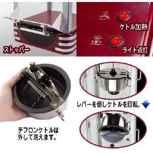 家庭用ポップコーンメーカー【POPCORN POPPER】アメリカンレトロの可愛いポップコーンマシーン|e-monz|04