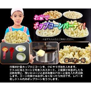 家庭用ポップコーンメーカー【POPCORN POPPER】アメリカンレトロの可愛いポップコーンマシーン|e-monz|05