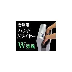 両面強風タイプ業務用ハンドドライヤー【POWER JET HSD-1688】 e-monz