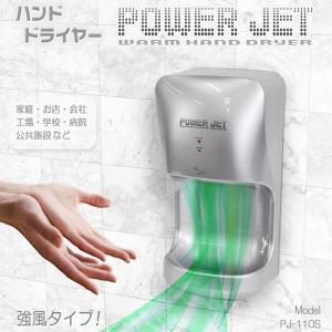 お手軽業務用ハンドドライヤー【パワージェット PJ-110S】シルバー|e-monz