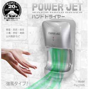 お手軽業務用ハンドドライヤー【パワージェット PJ-110S】シルバー|e-monz|02