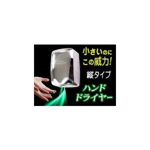 コンパクトでも強風ハンドドライヤー【パワージェット/HSD-2803B】縦型 e-monz