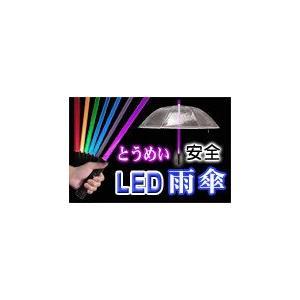 LEDライト内蔵で夜も安全!光る雨傘LEDアンブレラ【透明傘レインボーLED 】|e-monz